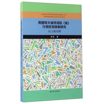 我国特大城市郊区<域>行政区划体制研究(以上海为例)