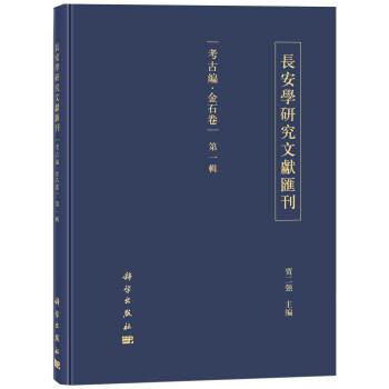 长安学研究文献汇刊·考古编·金石卷  第一辑