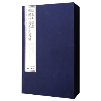 清华大学藏战国竹简书法选编(全八辑)
