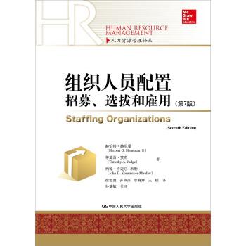 组织人员配置——招募、选拔和雇佣(第7版)