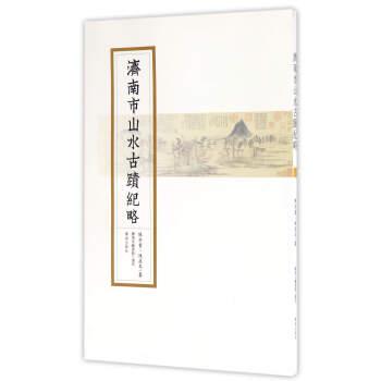 济南市山水古迹纪略