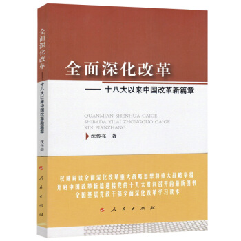 全面深化改革——十八大以来中国改革新篇章