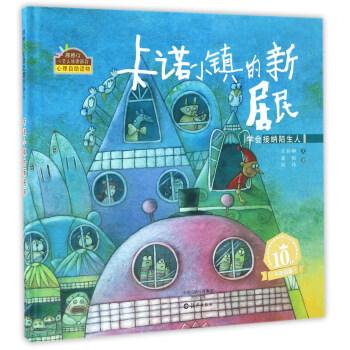 卡诺小镇的新居民(学会接纳陌生人)(精)/棒棒仔心灵之旅图画书