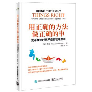 用正确的方法做正确的事:变革加速时代不变的管理原则