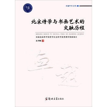 北宋诗学与书画艺术的交融历程