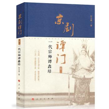 京剧谭门(卷一):一代宗师谭鑫培