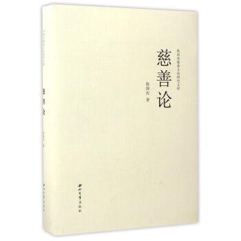 陕西省慈善文化研究文库:慈善论(精)