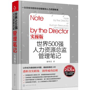 世界500强人力资源总监管理笔记实操版