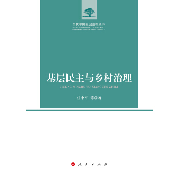 当代中国基层治理丛书:基层民主与乡村治理