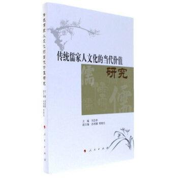 传统儒家人文化的当代价值研究