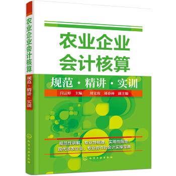 农业企业会计核算规范·精讲·实训