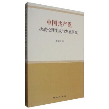 中国共产党执政伦理生成与发展研究