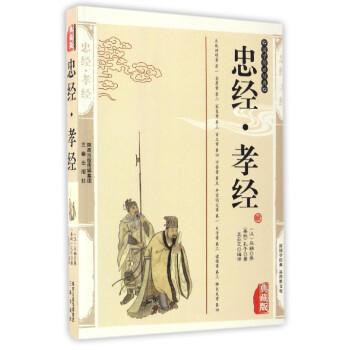 忠经孝经(典藏版)/国学传世经典