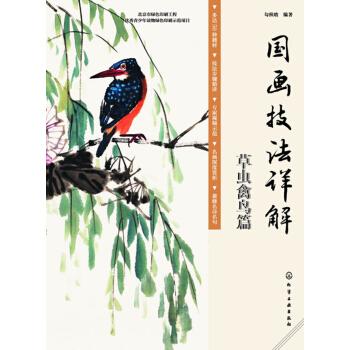 国画技法详解  草虫禽鸟篇