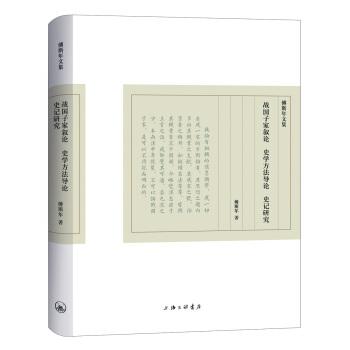 傅斯年文集:战国子家叙论