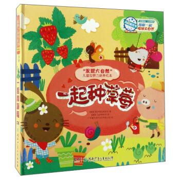 发现大自然儿童观察力培养绘本:一起种草莓