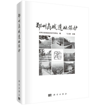 郑州商城遗址保护