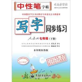 写字同步练习 人教版 七年级(下册)(描红)