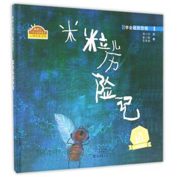 米粒儿历险记(学会战胜恐惧)(精)/棒棒仔心灵之旅图画书
