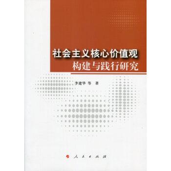 社会主义核心价值观构建与践行研究