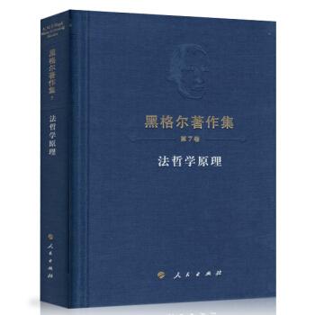 黑格尔著作集(第7卷)法哲学原理