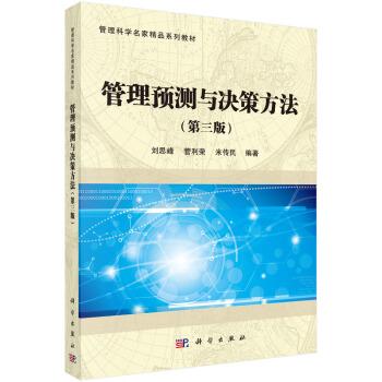管理预测与决策方法(第三版)