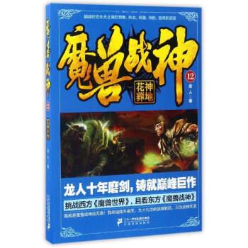 魔兽战神(12花神葬地)