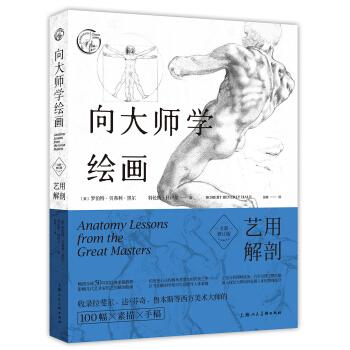 向大师学绘画:艺用解剖(全新修订版)---西方经典美术技法译丛