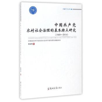 中国共产党农村社会治理的基本特点研究(1949-2014)/卓越学术文库