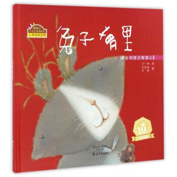 兔子萝里(学会对自己有信心)(精)/棒棒仔心灵之旅图画书