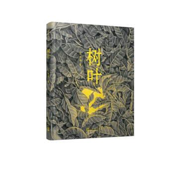 99图像小说·树叶