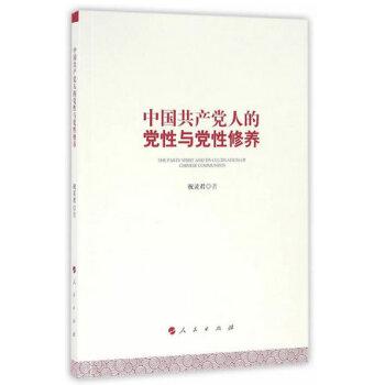中国共产党人的党性与党性修养(增订版)