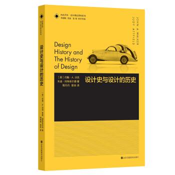凤凰文库设计理论研究系列:设计史与设计的历史