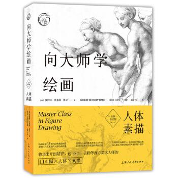 向大师学绘画:人体素描(全新修订版)---西方经典美术技法译丛