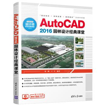 AutoCAD 2016园林设计经典课堂