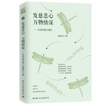 发慈悲心 万物情深:林清玄散文精选