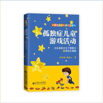 孤独症儿童游戏活动:以乐高积木为干预媒介的游戏化课程