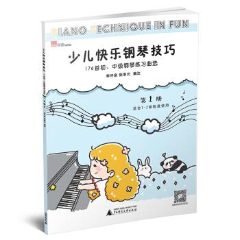 少儿快乐钢琴技巧 第1册 176首初、中级钢琴练习曲选