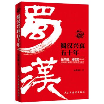 蜀汉兴衰五十年