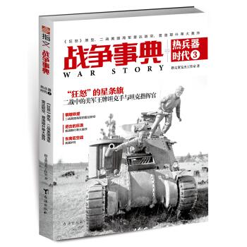 战争事典之热兵器时代3