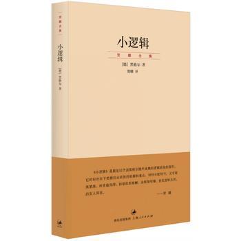 黑格尔经典著作贺麟译本