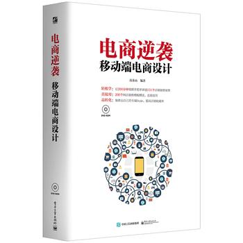 电商逆袭 移动端电商设计(全彩)(含DVD光盘1张)