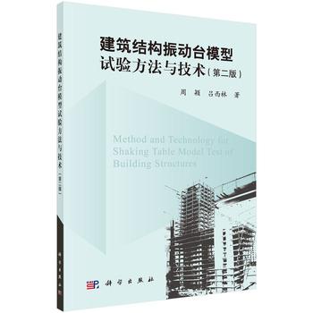建筑结构振动台模型试验方法与技术(第二版)