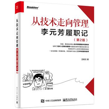 从技术走向管理——李元芳履职记(第2版)