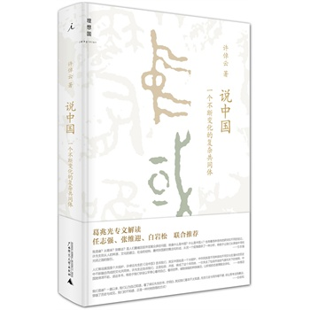 说中国:一个不断变化的复杂共同体(精装)