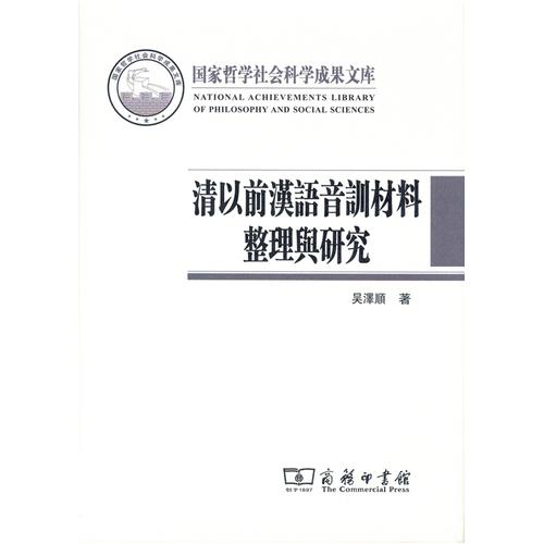 国家哲学社会科学成果文库:清以前汉语音训材料整理与研究(精装)