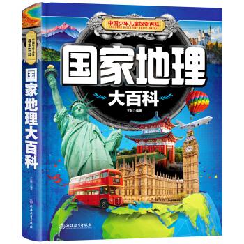 中国少年儿童探索百科 国家地理大百科