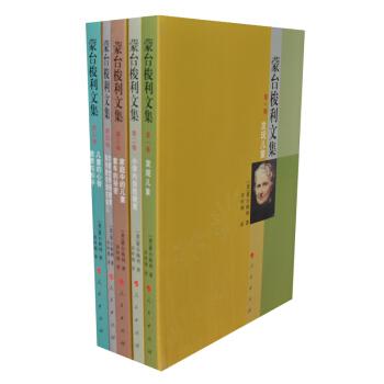 蒙台梭利文集(1-5卷)