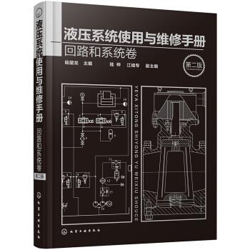 液压系统使用与维修手册.回路和系统卷(第二版)