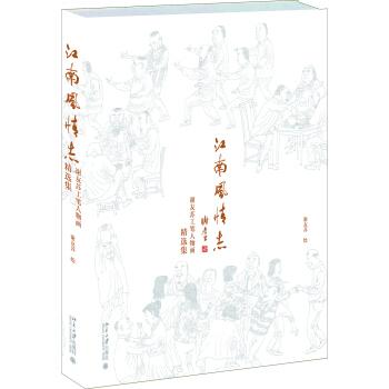 江南风情志:谢友苏工笔人物画精选集
